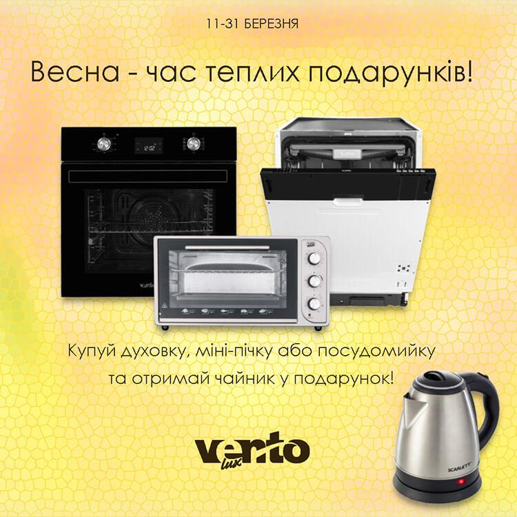 Електрочайник в подарунок до духовок, міні-печей і посудомийки!
