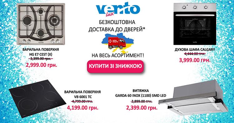 знижки на побутову техніку Ventolux (Вентолюкс)