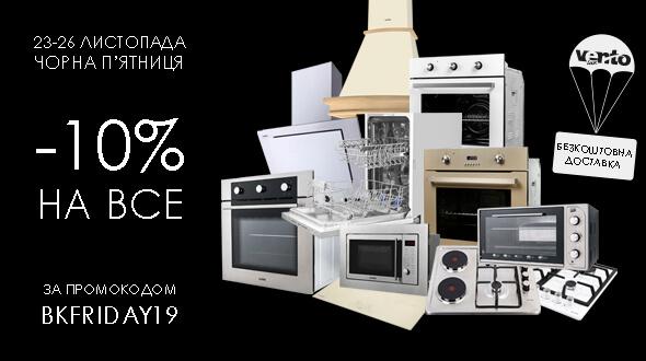 Чорна п'ятниця в інтернет-магазині Вентолюкс: витяжки, духовки, ваоильні поверхні, мікрохвильовки, посудомийки та міні-печі