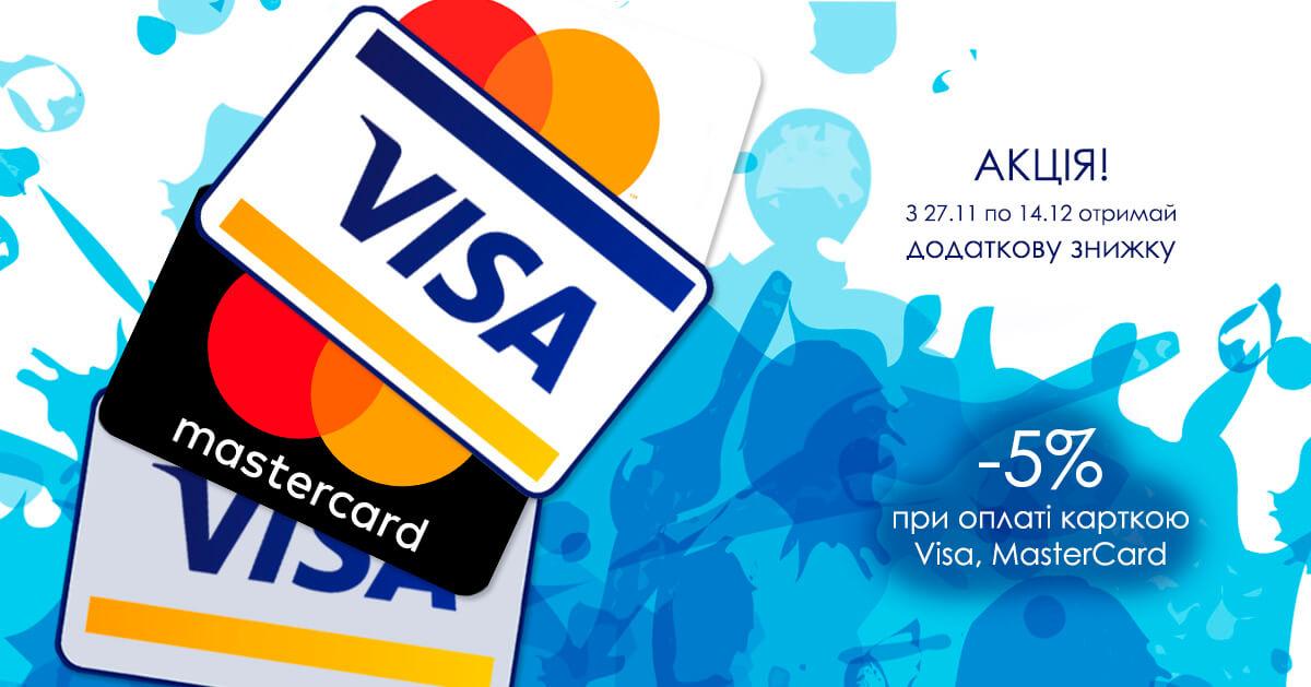 -5% при оплаті картами VISA/MASTER CARD на витяжки, духовки, варильні поверхні, мікрохвильовки, настільні печі та посудомийки