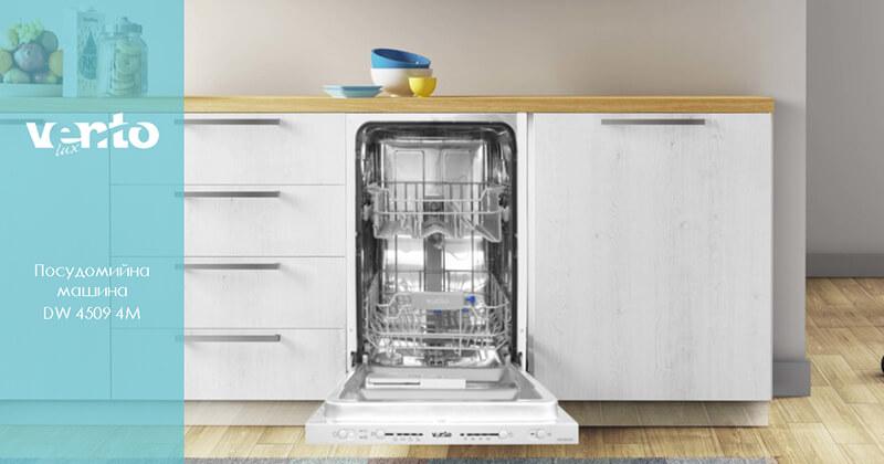 Посудомийка DW 4509 4M від Ventolux
